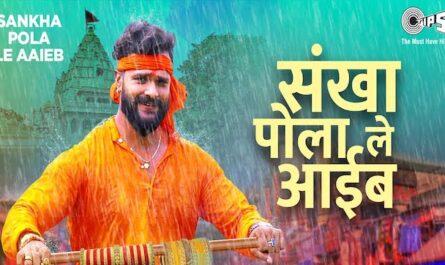 Sankha Pola Le Aaib Lyrics Khesari Lal Yadav