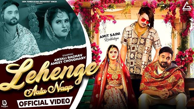 Amit Saini Rohtakiya – Lehenge Aala Naap Lyrics